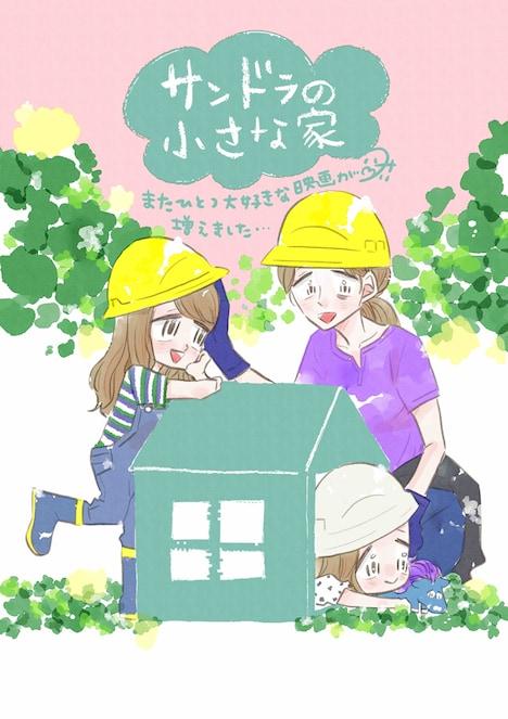 コナリミサトが執筆した映画「サンドラの小さな家」の応援イラスト。
