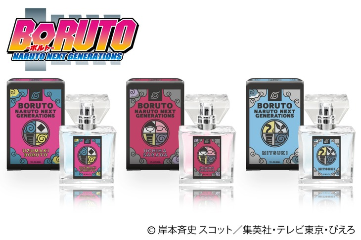 「BORUTO-ボルト- NARUTO NEXT GENERATIONS」フレグランス