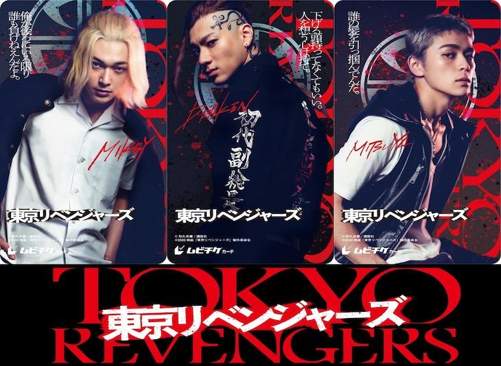 映画「東京リベンジャーズ」ムビチケカード第3弾「東卍(トーマン)チーム」のビジュアル。