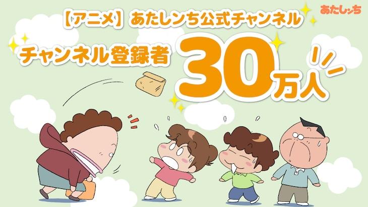 アニメ「あたしンち」公式YouTubeチャンネル登録者数30万人突破のビジュアル。