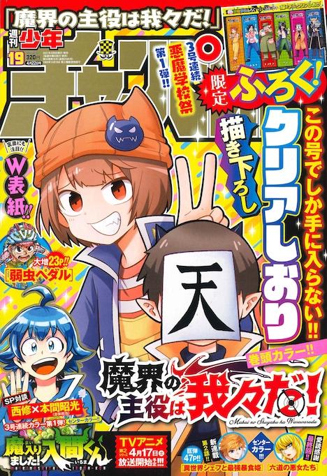 週刊少年チャンピオン19号