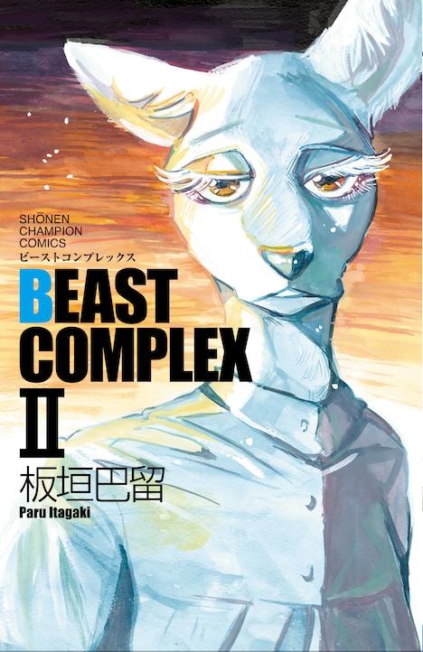 「BEAST COMPLEX」2巻