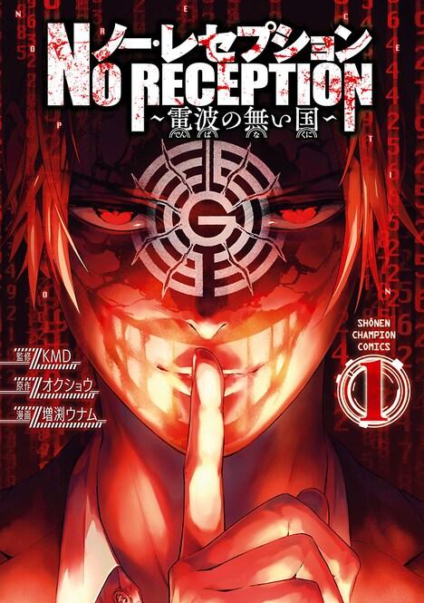「ノー・レセプション 〜電波の無い国〜」1巻