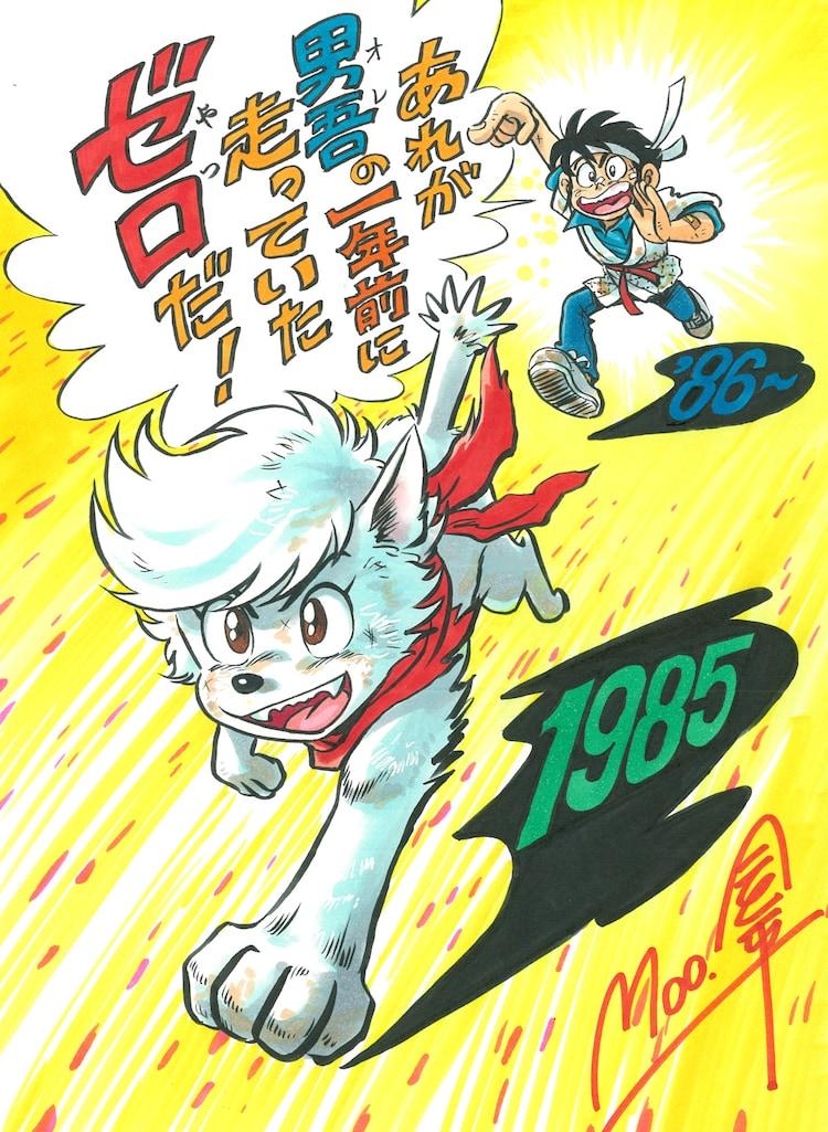 Moo.念平描き下ろしの宣伝イラスト。