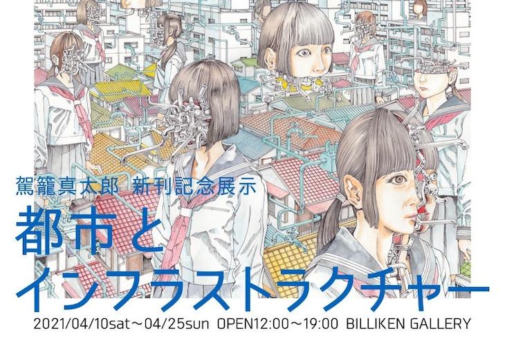 「都市とインフラストラクチャー」展のDM。