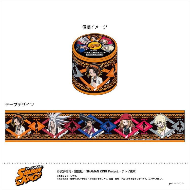 TVアニメ「SHAMAN KING」をモチーフにした養生テープ。