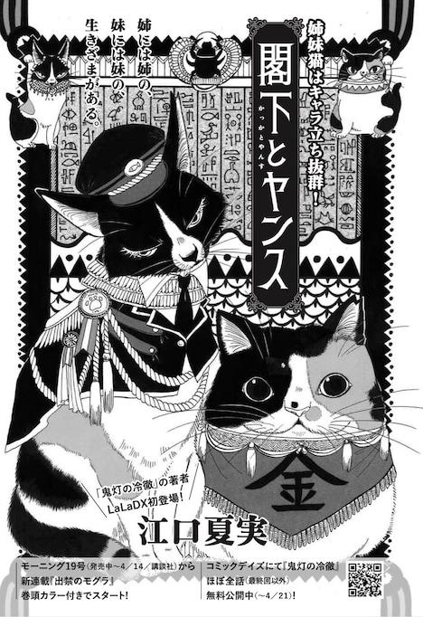 「閣下とヤンス」の扉ページ。