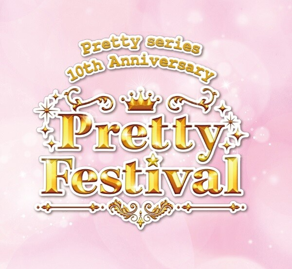 「Pretty series 10th Anniversary Pretty Festival」ロゴ