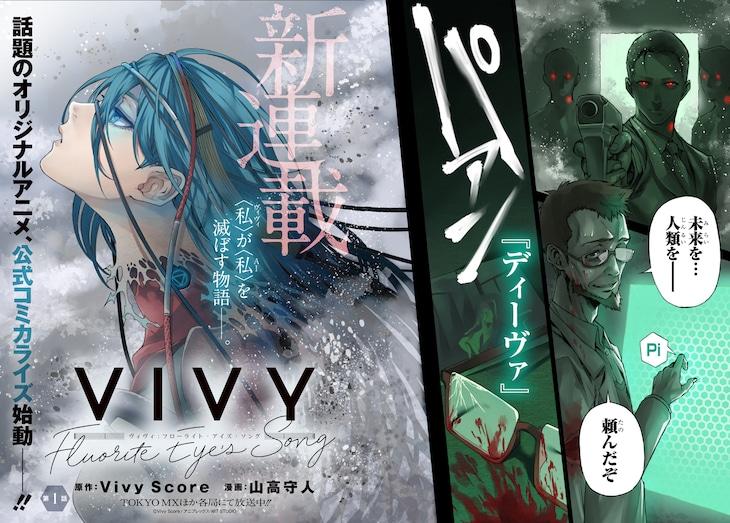 「Vivy -Fluorite Eye's Song-」第1話より。