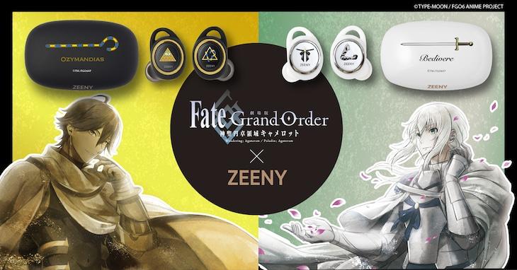 「劇場版 Fate/Grand Order -神聖円卓領域キャメロット- 後編 Paladin; Agateram」×「Zeeny Lights2」