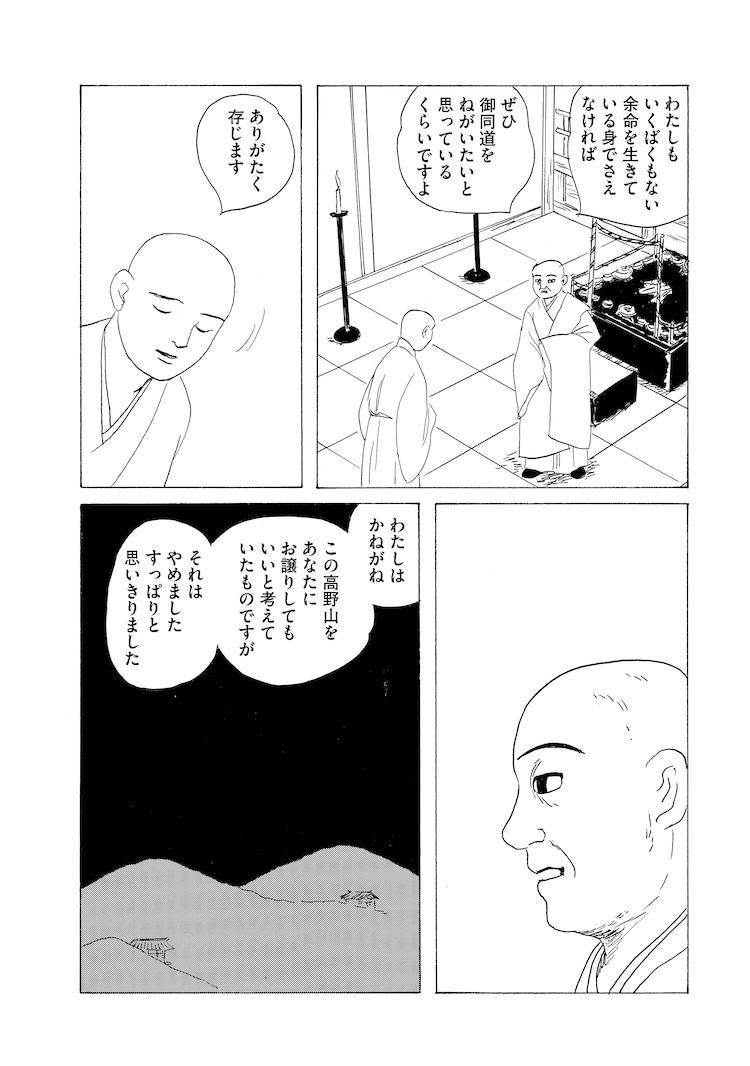 「高丘親王航海記」3巻より。