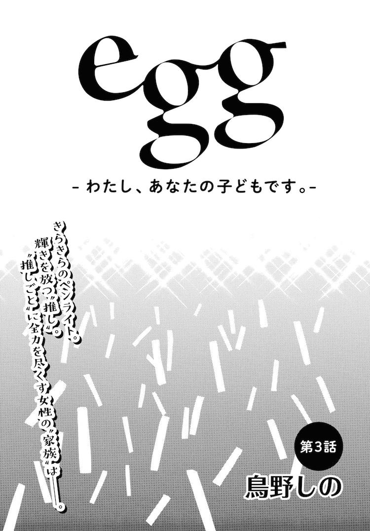 「egg -わたし、あなたの子どもです。-」より。
