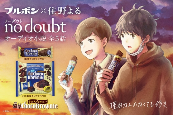 アニメーションCM「no doubt」キービジュアル