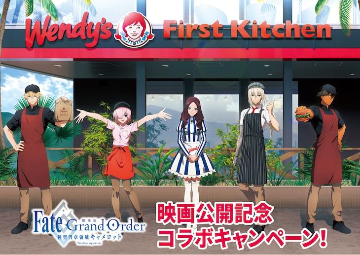 「劇場版 Fate/Grand Order -神聖円卓領域キャメロット- 後編 Paladin; Agateram」とファーストキッチンのコラボ告知画像。