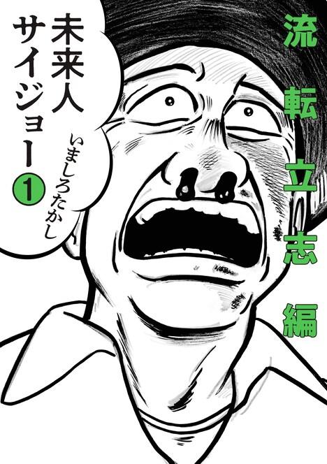 「未来人サイジョー」1巻