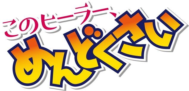 TVアニメ「このヒーラー、めんどくさい」ロゴ