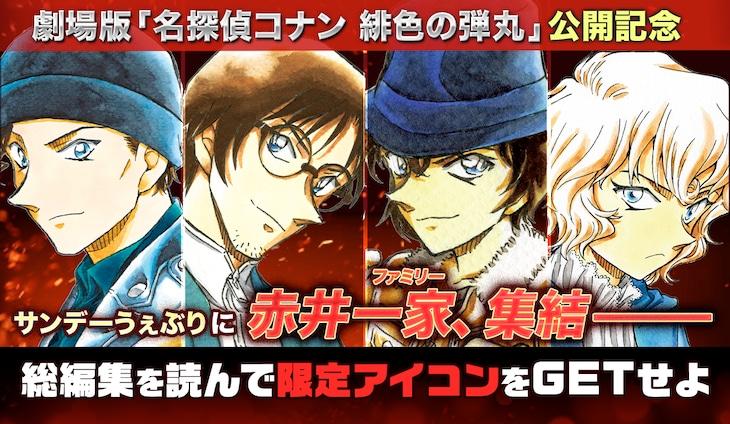 サンデーうぇぶりで実施される「名探偵コナン」無料公開キャンペーンのイメージ。