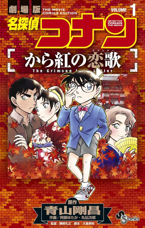 「劇場版 名探偵コナン から紅の恋歌」1巻