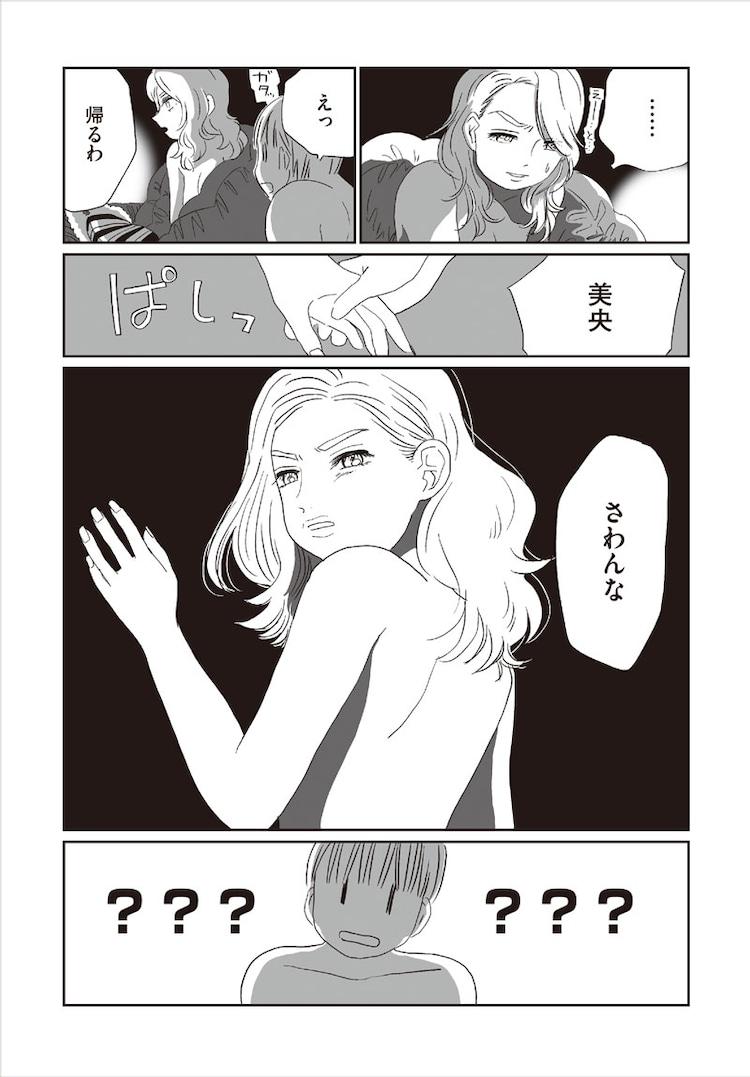 「恋愛マトリョシカガール やさぐれ女とダメ恋女」より。