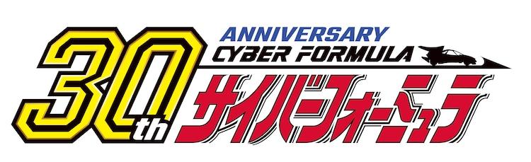 アニメ「新世紀GPXサイバーフォーミュラ」30周年ロゴ