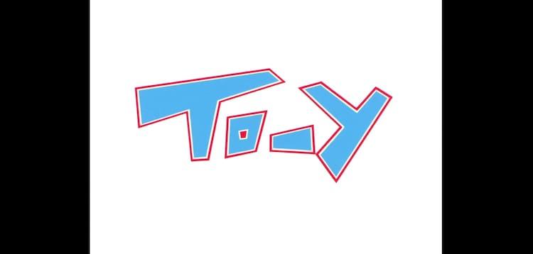 OVA「To-y」より。
