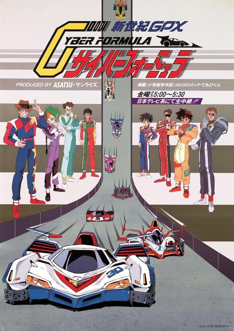アニメ「新世紀GPXサイバーフォーミュラ」1991年版ビジュアル