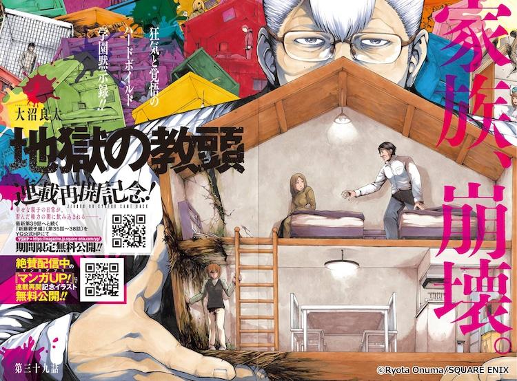 「地獄の教頭」扉ページ (c)Ryota Onuma/SQUARE ENIX