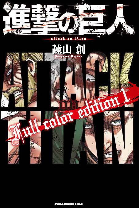 「進撃の巨人Full color edition」1巻