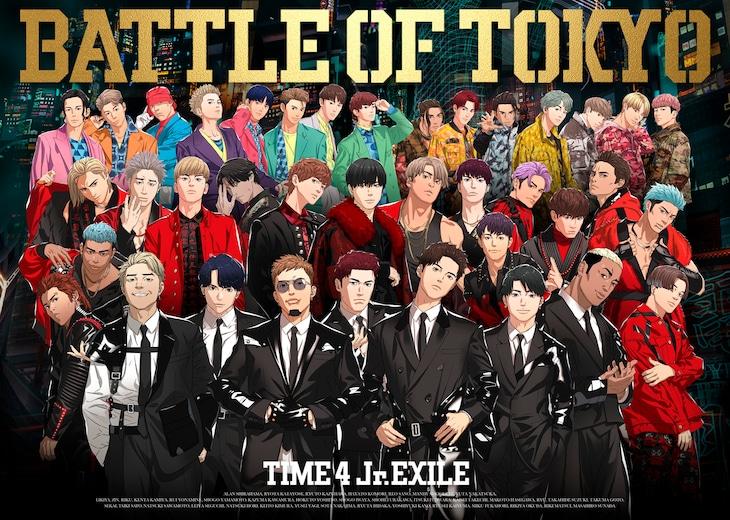 「BATTLE OF TOKYO TIME 4 Jr.EXILE」アニメジャケット