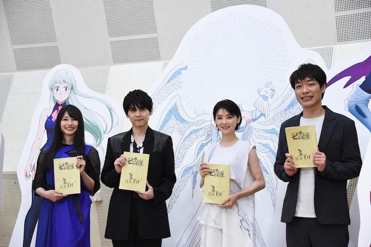 「劇場版 七つの大罪 光に呪われし者たち」公開アフレコイベントにて、左から雨宮天、梶裕貴、倉科カナ、川島明。
