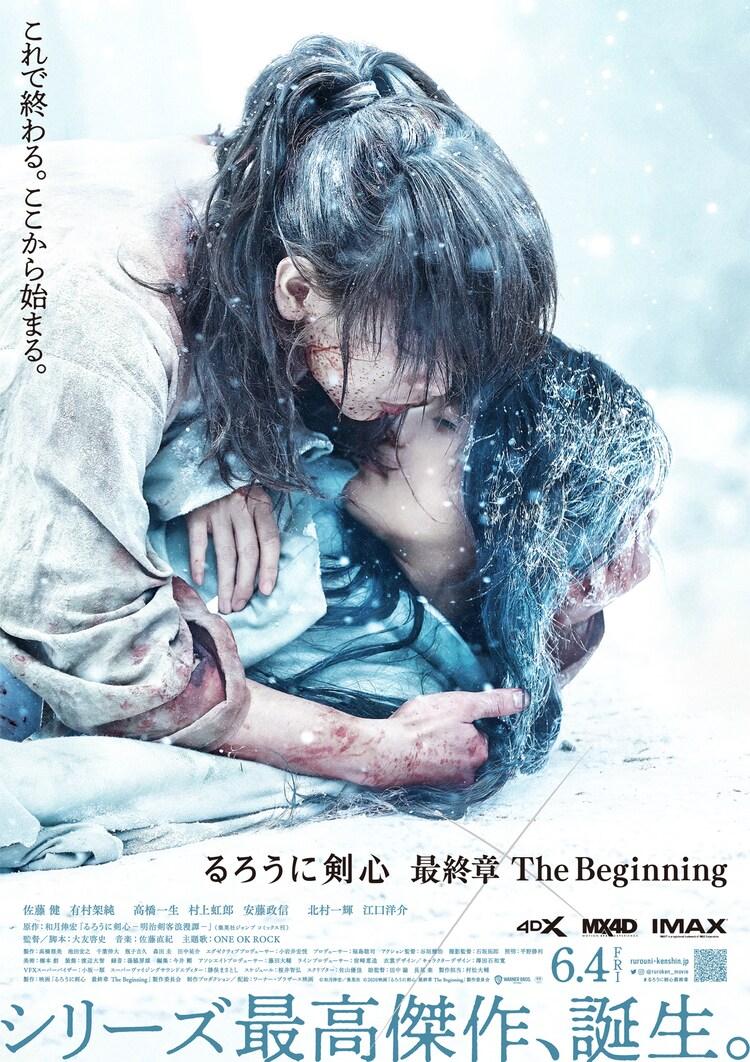 「るろうに剣心 最終章 The Beginning」ポスタービジュアル