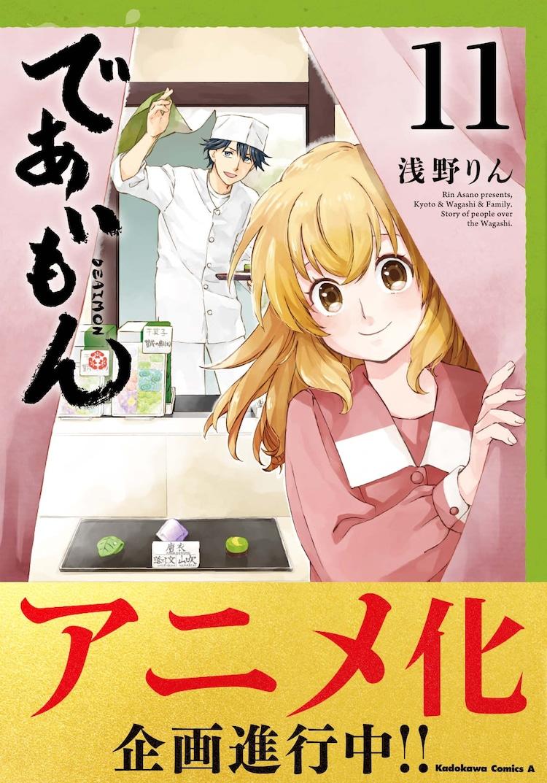 5月1日に発売が予定されている「であいもん」11巻の帯付き書影。