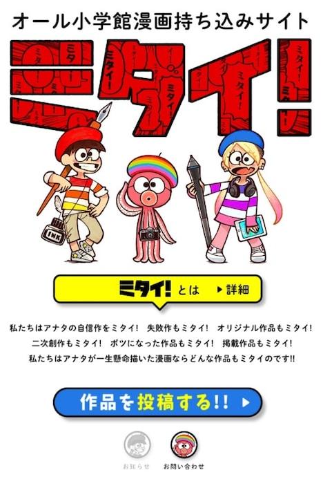 マンガの持ち込みサイト「ミタイ!」のトップページ。