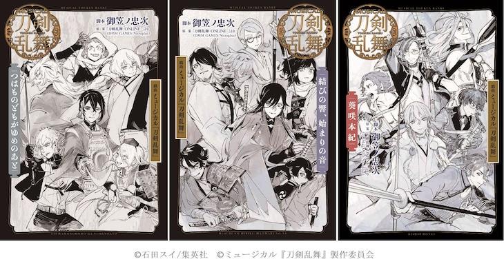 左から「戯曲 ミュージカル『刀剣乱舞』つはものどもがゆめのあと」「戯曲 ミュージカル『刀剣乱舞』結びの響、始まりの音」「戯曲 ミュージカル『刀剣乱舞』葵咲本紀」。