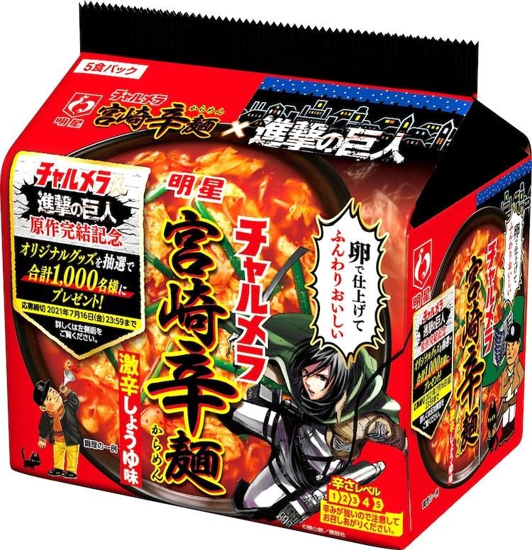 「明星 チャルメラ 宮崎辛麺」限定パッケージ (c)諫山創・講談社