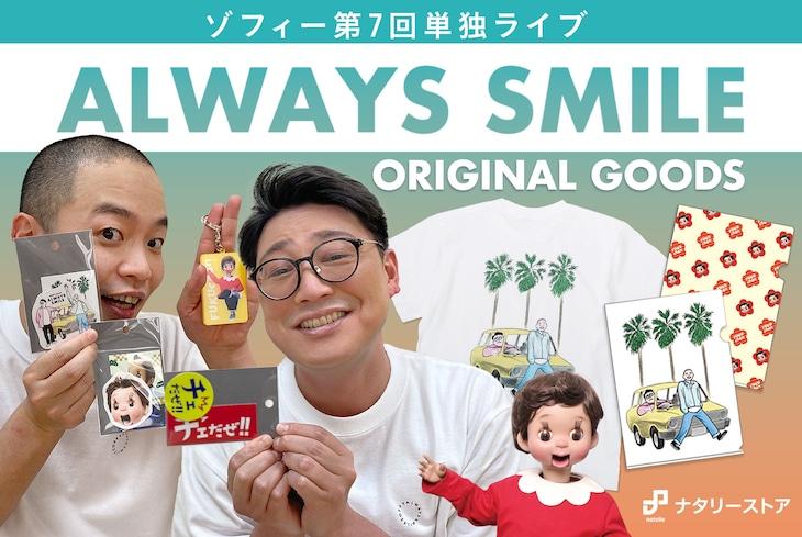 ゾフィーの単独ライブ「ALWAYS SMILE」オリジナルグッズバナー。