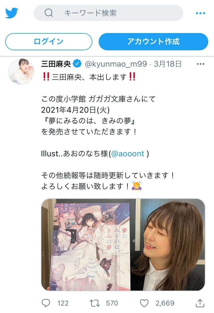 三田麻央のTwitterより、「夢にみるのは、きみの夢」の告知ツイート。