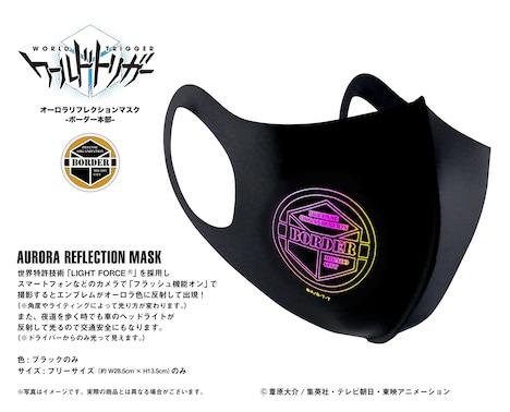 「ワールドトリガー オーロラリフレクションマスク -ボーダー本部-」