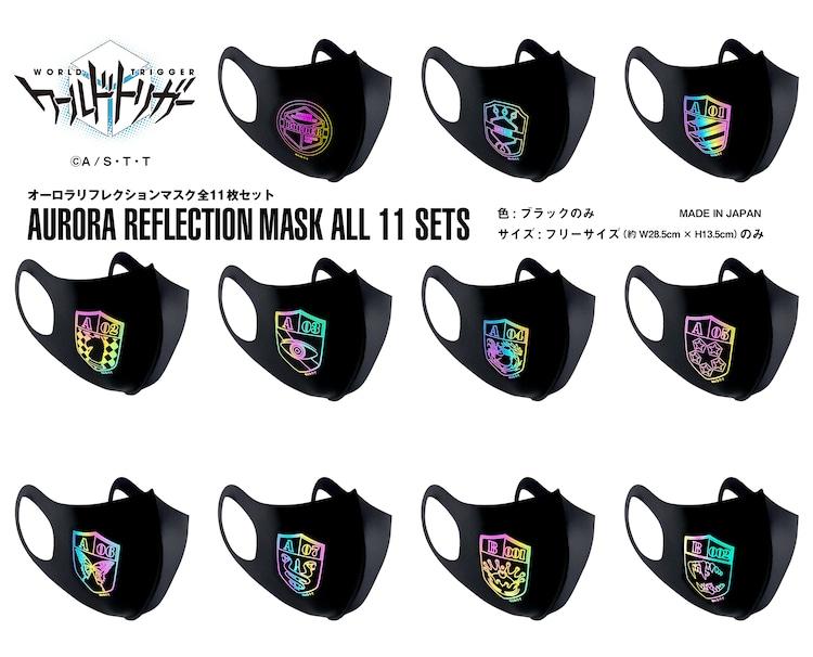 「ワールドトリガー オーロラリフレクションマスク」全11枚セット
