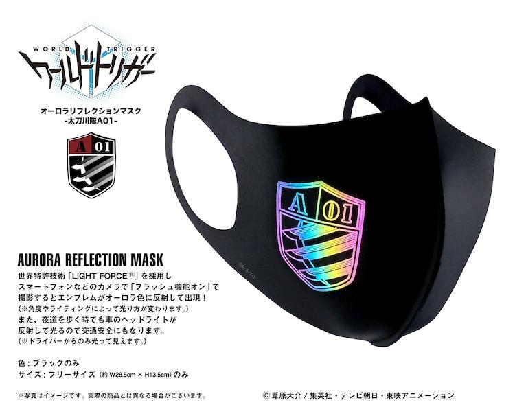 「ワールドトリガー オーロラリフレクションマスク -太刀川隊A01-」