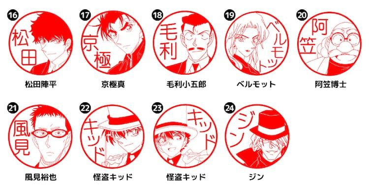「名探偵コナン はんこコレクション」で選べるイラスト。