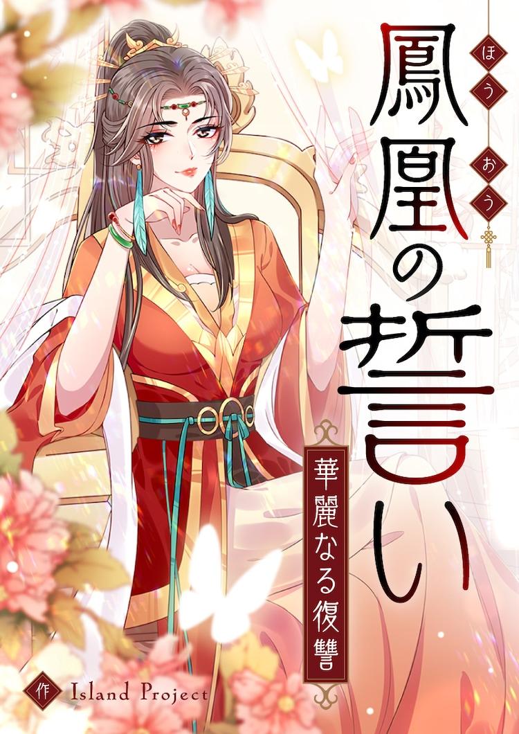 「鳳凰の誓い~華麗なる復讐~」メインビジュアル