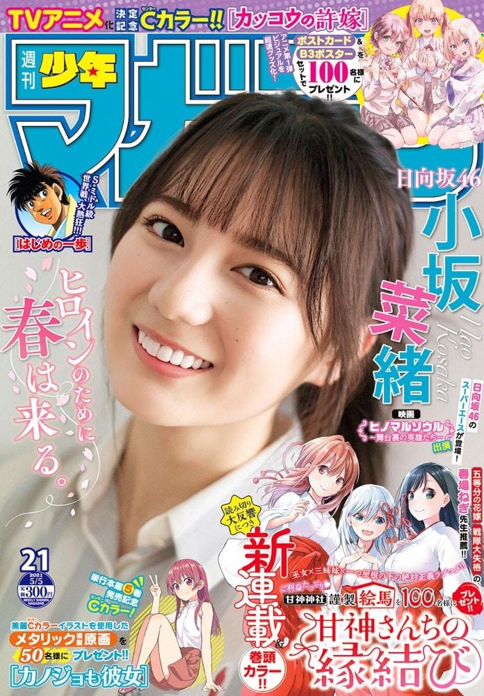 週刊少年マガジン21号