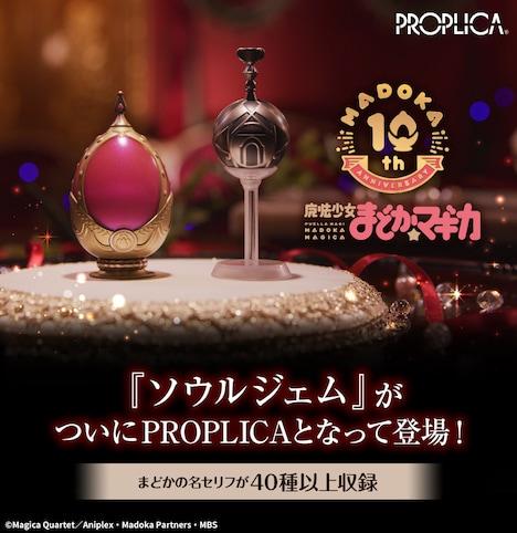 「PROPLICA ソウルジェム&グリーフシードセット-鹿目まどかver.-」