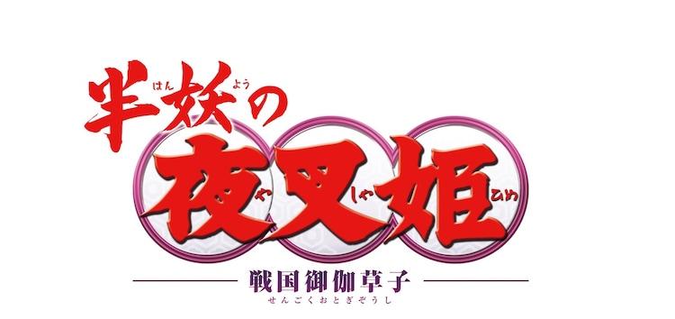 TVアニメ「半妖の夜叉姫」ロゴ
