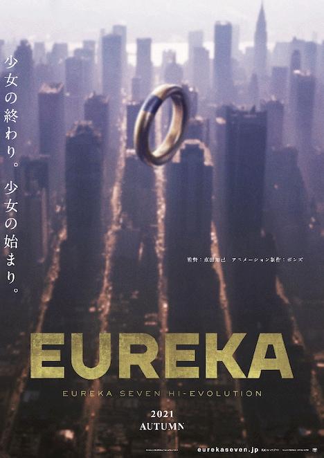 映画「EUREKA/交響詩篇エウレカセブン ハイエボリューション」ポスター