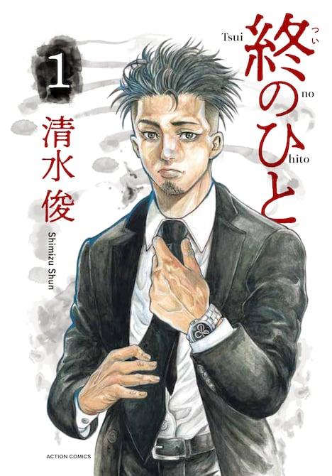 「終のひと」1巻