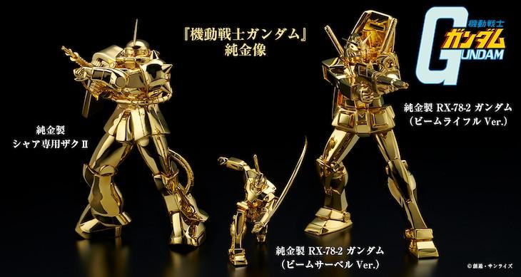 「機動戦士ガンダム」に登場するモビルスーツの純金像。