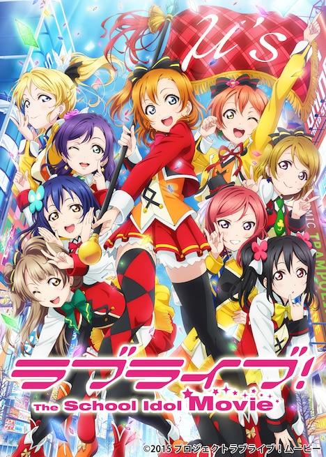 「ラブライブ!The School Idol Movie」ビジュアル