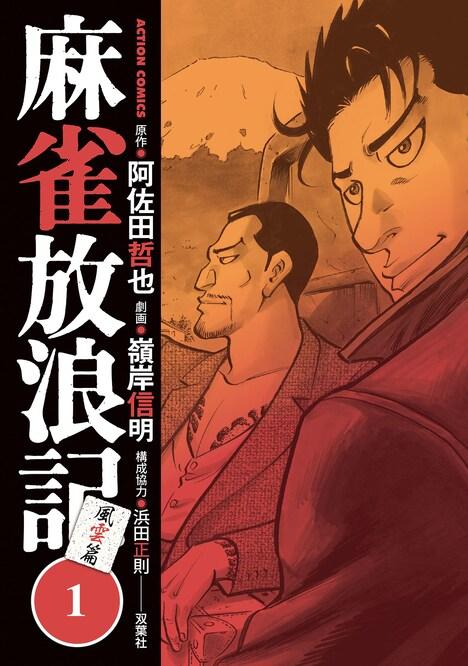 「麻雀放浪記 風雲篇」1巻